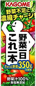 血管の炎症を抑えるおすすめの野菜ジュースはこちらです。